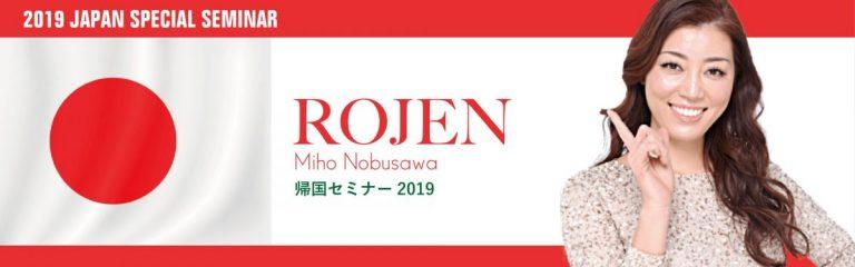 ROJEN® 信澤美帆帰国セミナー2019