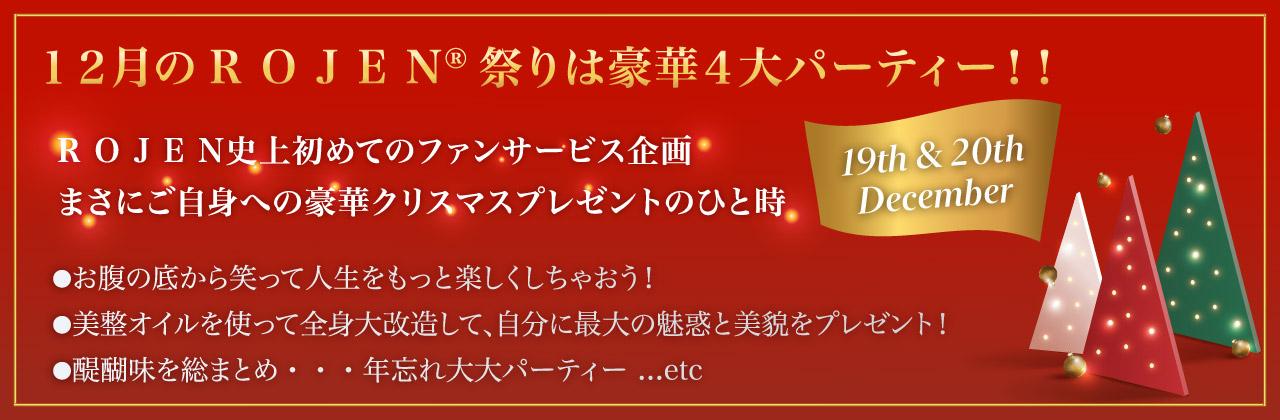 12月のR O J E N®祭りは豪華4大パーティー!!R O J E N史上初めてのファンサービス企画 まさにご自身への豪華クリスマスプレゼントのひと時