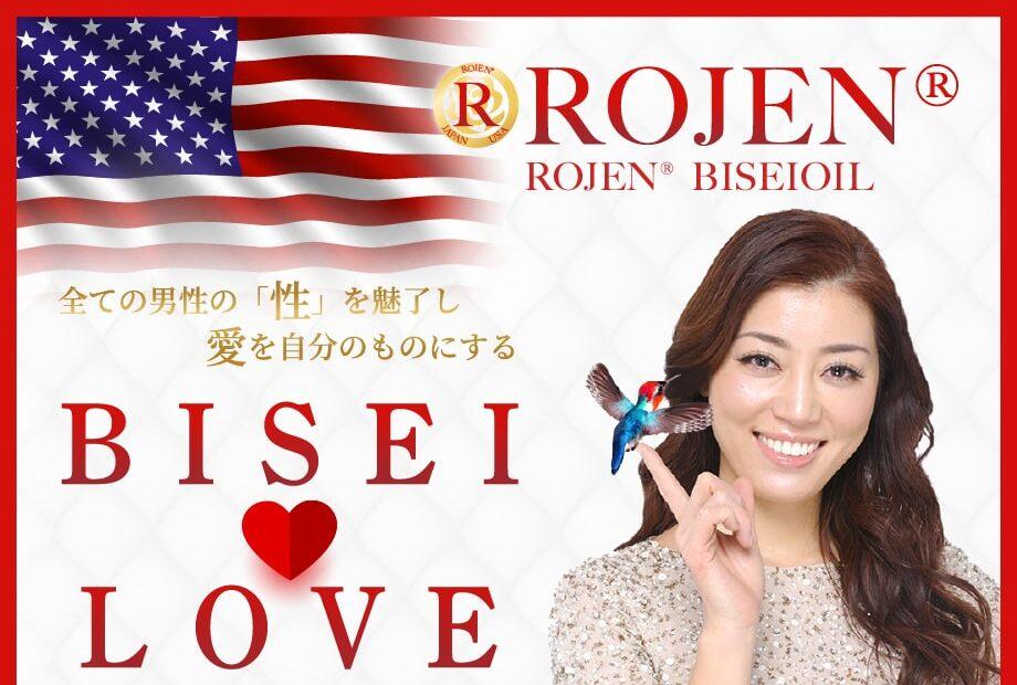 全ての男性「性」を魅了し愛を自分のものにする『BISEI LOVE ティーチャーライセンス』オンラインDOJYO(恋愛道場)