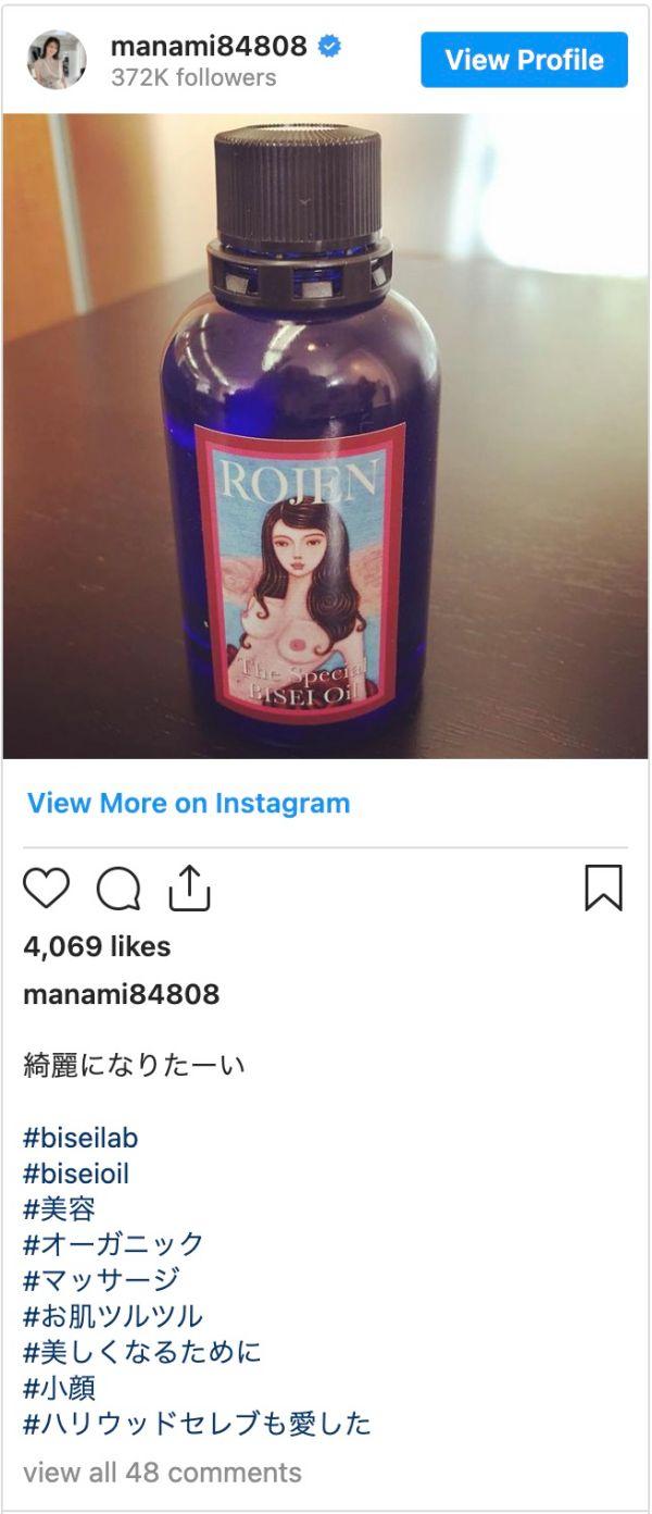 女優・橋本マナミさんのInstagramにも登場!