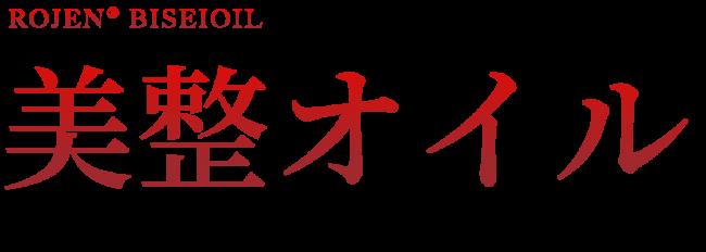 rojen-biseioil02